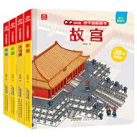 游中国翻翻书:故宫、长城、西湖、兵马俑(全4册)