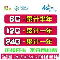 全国漫游 移动4G上网卡半年累计6G 12G流量一年累计24G流量 48G累计一年