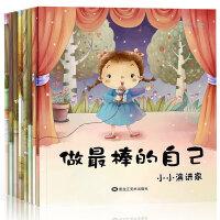 做最棒的自己 8册系列绘本儿童3-6周岁好习惯漫画书 畅销幼儿书籍幼儿园平装绘本 儿童5-8岁图画书经典故事书男孩女孩