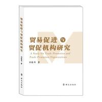 贸易促进与贸促机构研究,刘振华,群众出版社,9787501453511