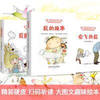 趣味阅读绘本系列 屁的故事 +会飞的屁+ 屁国历险记 适合3-9岁儿阅读的励志成长优秀书籍 儿童幽默风趣绘本故事科学图