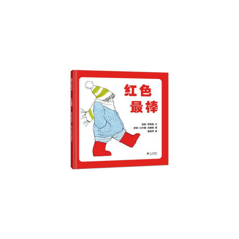【正版图书-ABB】-红色棒9787539173313知礼图书专营店 正版图书19年3月22日起本店铺全面采用电子发票,请自觉留好税号+抬头+邮箱