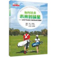【二手正版9成新】如何培养未来的球星―青少年高尔夫球员成长指南,(加)布鲁斯,马万里,湖南人民出版社,97875438