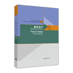 柔性设计--柔性机构的分析与综合于靖军 毕树生 裴旭 赵宏哲 宗光华9787040487770高等教育出版社