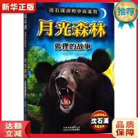 沈石溪动物小说鉴赏 月光森林:狐狸的故事 沈石溪,安武林 北京少年儿童出版社 9787530139417