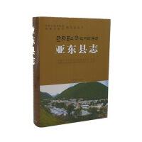 亚东县志 中国藏学出版社 2013版