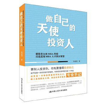做自己的天使投资人——耶鲁芝大双MBA传授打造高端MBA人才的大智慧(pdf+txt+epub+azw3+mobi电子书在线阅读下载)