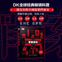 DK罪案百科(全彩)
