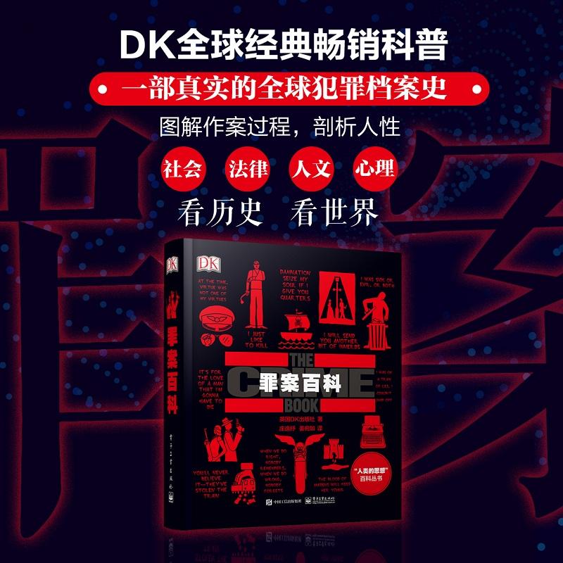 DK罪案百科(全彩) DK全球畅销经典成人科普;值得阅读和收藏的人文社科读物。这是一部真实的全球犯罪档案史,从社会、法律、人文、心理学的视角看历史、看世界。