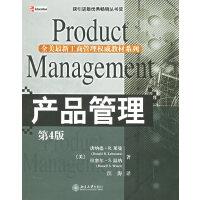 产品管理(第4版)