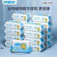 【第2件1元】可爱多 便携装清洁湿巾25抽*3包 实用装