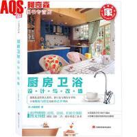 厨房卫浴设计与改造 打造理想的家 厨房卫生间洗手间设计创新 实用改造技巧与方案 室内装饰装修装潢设计与施工书籍