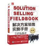 【全新直发】解决方案销售实施手册(修订版) Keith M.Eades James N.Touchstone Timo