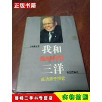 【二手九成新】我和三洋井植薰原上海人民出版社