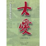 【正版现货】大爱 广东省作家协会,广东省扶贫开发办公室 9787536064836 花城出版社