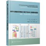【新书店正版】基于生理的药物动力学(PBPK)建模与模拟:原理、方法及在医药工业中的应用(印)希拉・安妮・彼得斯(Sh