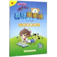 二年级数学(下R自主学习类)/黄冈小状元易错周周练