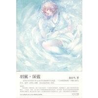 【包邮】 羽翼 深蓝 自由鸟 9787535441119 长江文艺出版社