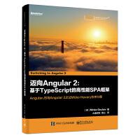 �~向Angular 2:基于TypeScript的高性能SPA框架