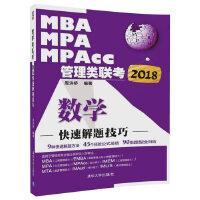 2018MBA、MPA、MPAcc管理类联考数学快速解题技巧