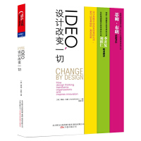 IDEO设计改变一切 湛庐文化