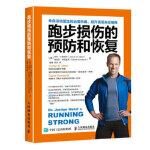 【正版新书直发】跑步损伤的预防和恢复【美】乔丹・D.梅茨尔(Jordan D. Metzl)、克莱尔・科人民邮电出版社