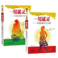 【全新直发】一用就灵--经络通养生手册DIY手册套装 广东科技出版社