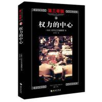 【二手旧书9成新】第三帝国系列:权力的中心10 (美国) 时代生活编辑部编
