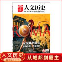 国家人文历史 2020年9月下18期 总257期 从城邦到霸主 罗马不是一天建成的 史记阅读攻略人文历史期刊杂志