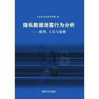 隐私数据泄露行为分析-模型工具与案例王元卓、范乐君、程学旗清华大学出版社9787302374596