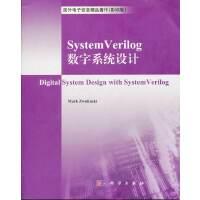 SystemVerilog数字系统设计