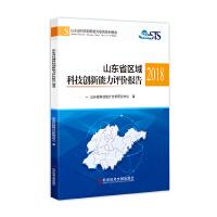 山东省区域科技创新能力评价报告2019