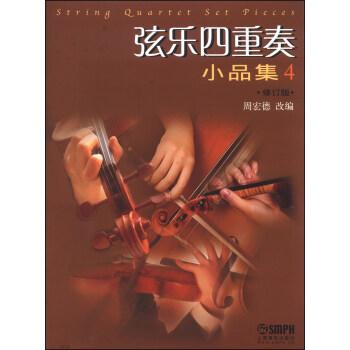正版 弦乐四重奏小品集-4-修订版 周宏德 9787807517832