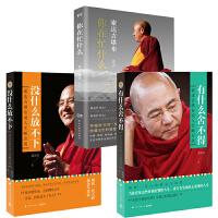 包邮 有什么舍不得+没什么放不下+你在忙什么 套装3册 索达吉堪布著 佛教名家作品