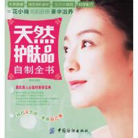 【二手旧书9成新】天然护肤品自制全书凰朝中国纺织出版社9787506441957