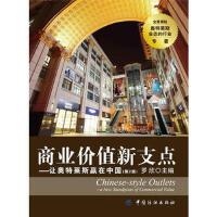 【正版现货】商业价值新支点――让奥特莱斯赢在中国(第2版) 罗欣 9787518017799 中国纺织出版社