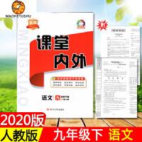 2020新版 名校课堂内外 语文九年级下册 RJ人教版 四川大学出版