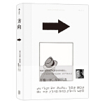 方向:Sens[法]马克-安托万・马修(Marc-Antoine Mathieu) 后浪北京联合出版公司9787550