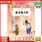 肖定丽童书馆 林中的好朋友-魔术师小熊 肖定丽 海天出版社 9787550718128 新华正版 全国85%城市次日达