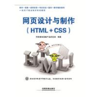 正版书籍网页设计与制作(HTML+CSS)传智播客高教产品研发部著中国铁道出版社