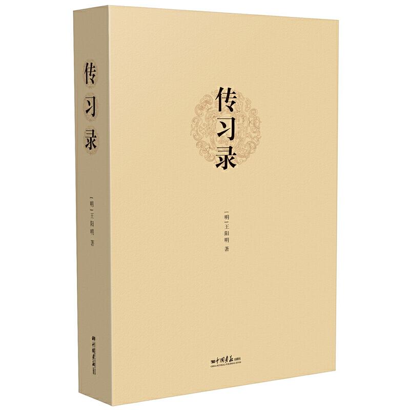 传习录王阳明传世经典 中国读书人的传承