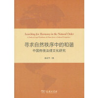 寻求自然秩序中的和谐――中国传统法律文化研究