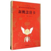 唐卡艺术系列丛书――新概念唐卡
