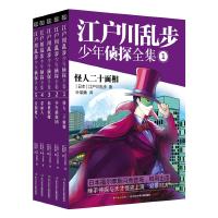 江户川乱步少年侦探全集(1-5套装)