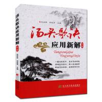 汤头歌诀应用新解(第2版) 张存悌 9787538194982 辽宁科学技术出版社