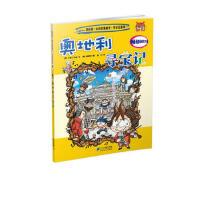 寻宝记系列21 奥地利寻宝记 我的本科学漫画书 9787539186986
