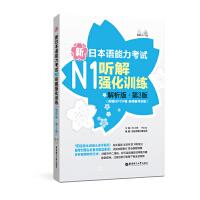 新日本语能力考试N1听解强化训练(解析版・第3版)(附赠MP3下载・新增备考攻略)日语能力考一级听力练习 音频 全文翻