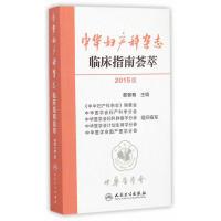 中华妇产科杂志临床指南荟萃(2015版)