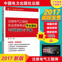 2017注册电气工程师执业资格考试 专业基础 考题精选与详解