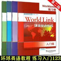 正版 环球英语教程练习册 入门级+1+2+3 第二版第2版 套装4本 环球英语教程入门级+1+2+3练习册world
